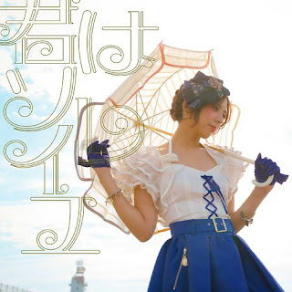 Kimi wa Soleil by Kanon Wakeshima