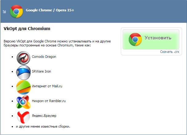 VkOpt выбрать браузер