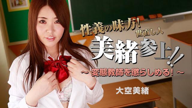 Phim sex đóng giả nữ sinh kiểm tra tư cách thầy giáo [VietSub]