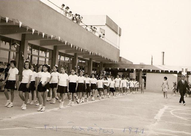Γυμναστικές επιδείξεις στο 5ο σχολείο Έδεσσας το 1971