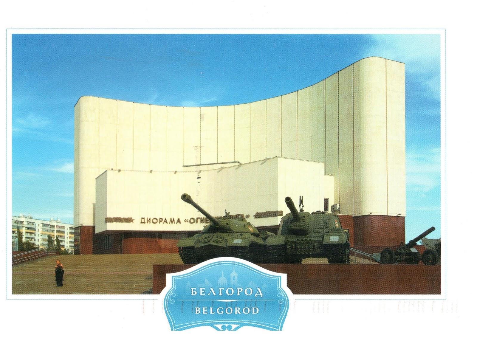 Живая открытка в белгороде 775