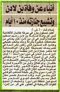 Osama Funeral Notice