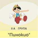 2А група Пинокио