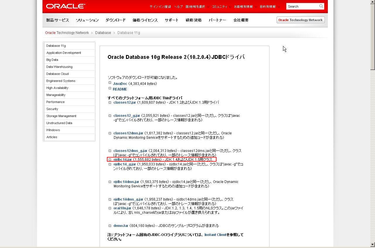 Oracle10g JDBCドライバダウンロード画面