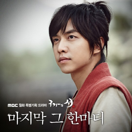 Video Lee Seung Gi - Last Word (OST Gu Family Book)