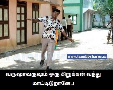 Vadivelu funny dialogue fb  Vadivelu Dialogues In Winner