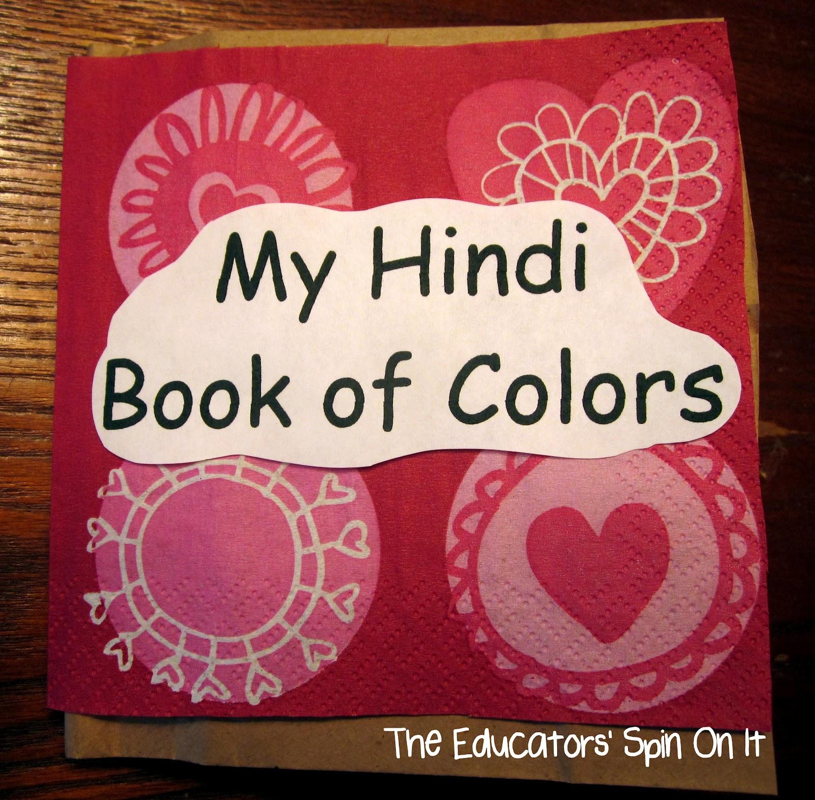 My Book Essay In Hindi