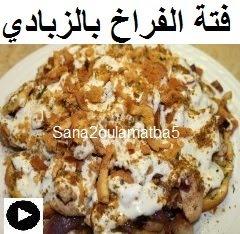 فيديو فتة الفراخ بالزبادي