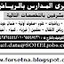 وظائف خالية أهرام الجمعة 10/5/2014 الجزء الثالث