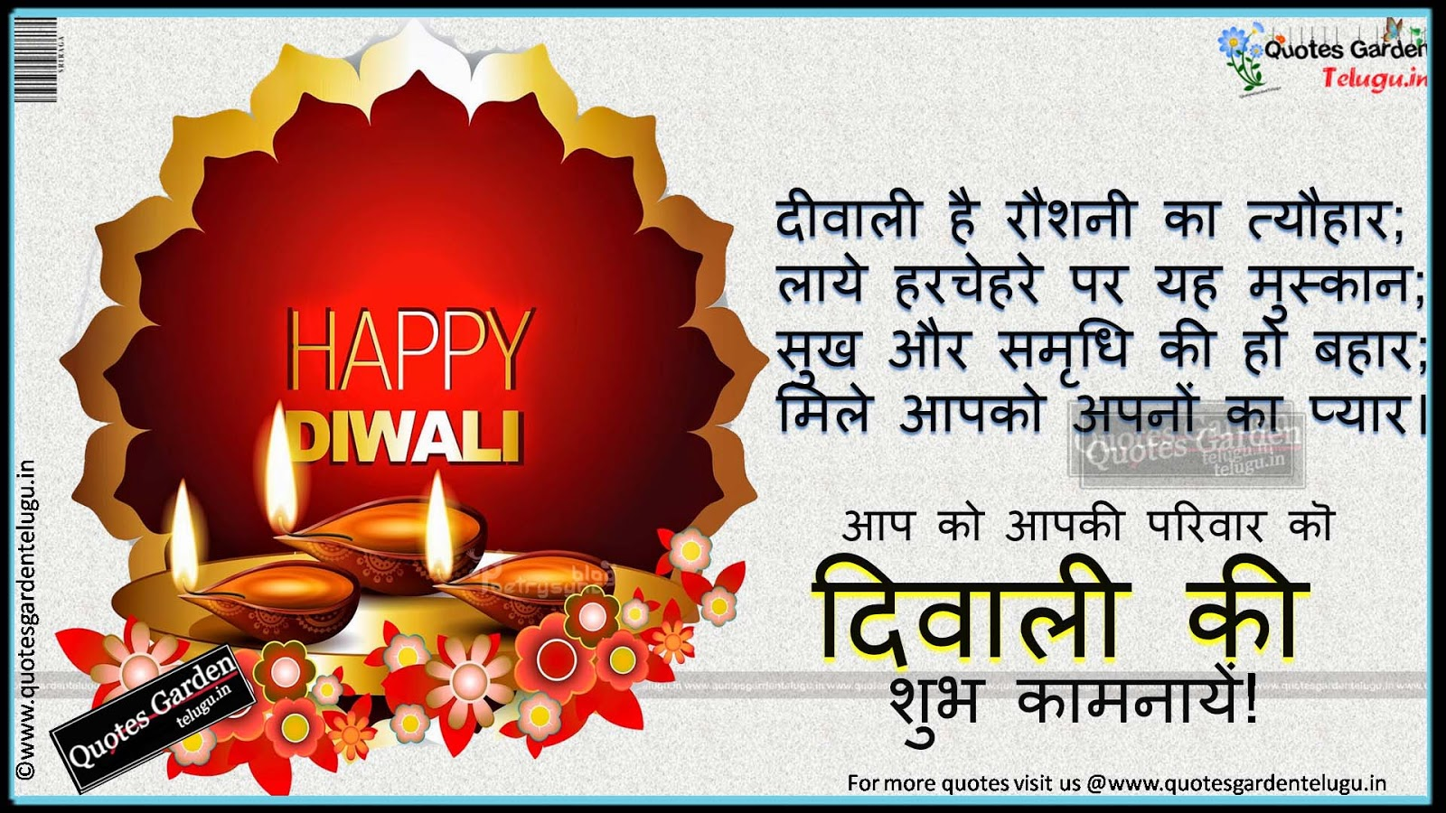Happy Diwali Greetings Quotes Wallpapers In Hindi Quotes Garden