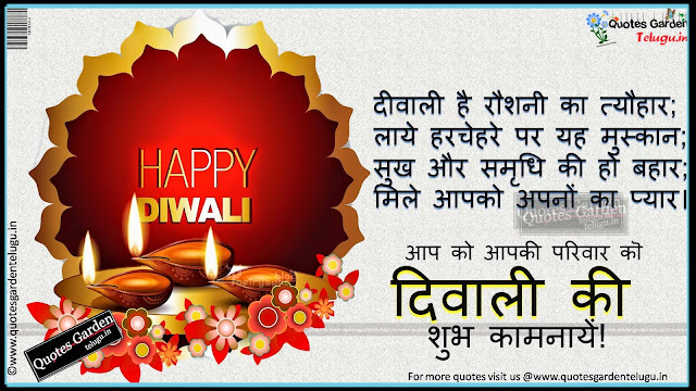 Happy Diwali greetings quotes wallpapers in hindi sms whatsapp shayari