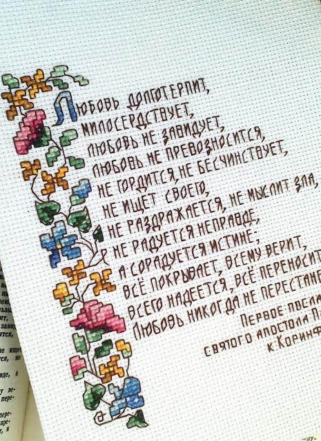 Слова о любви на вышивке