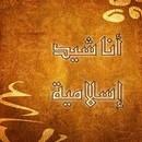-الأناشيد الإسلاميه ~
