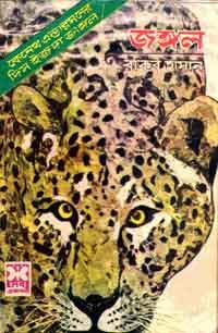bangla onubad pdf books free download