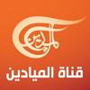 بث مباشر الميادين almayadeen tv live