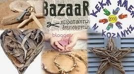 Bazaar στην Κοζάνη