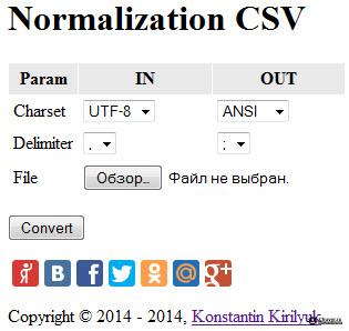 бесплатный онлайн сервис для нормализации CSV-файлов