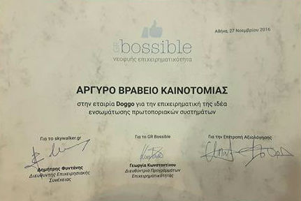 2o Bραβείο Καινοτομίας στο Φεστιβάλ Νεοφυούς Επιχειρηματικότητας