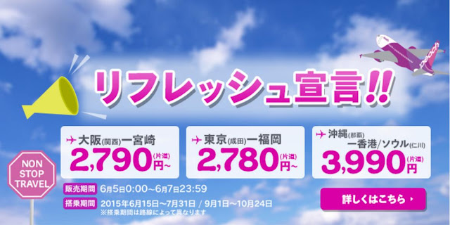 Peach 樂桃航空 【日本站】今晚(6月4日)11點,開賣 大阪 / 沖繩 飛香港單程3,990円起。