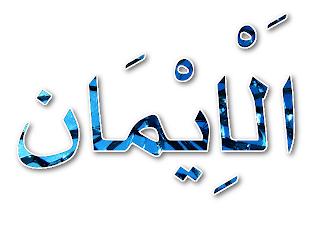 ইমান, iman, اَلْاِيْمَان
