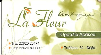 ΑΝΘΟΣΤΟΛΟΙΣΜΟΙ ''LA FLEUR''  -ΟΡΣΑΛΙΑ ΔΡΑΚΟΥ
