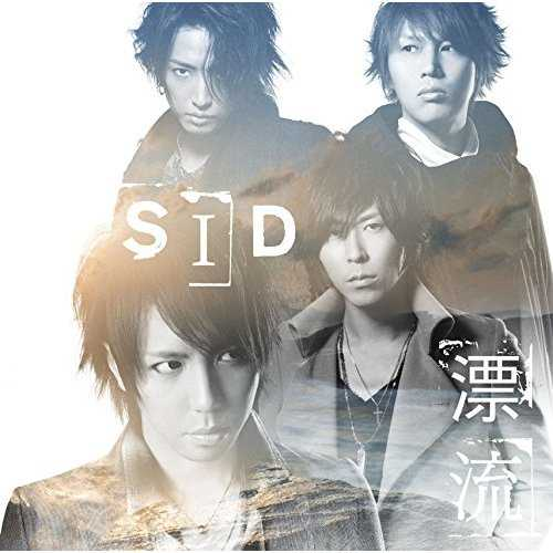 [Single] シド – 漂流 (2015.11.25/MP3/RAR)