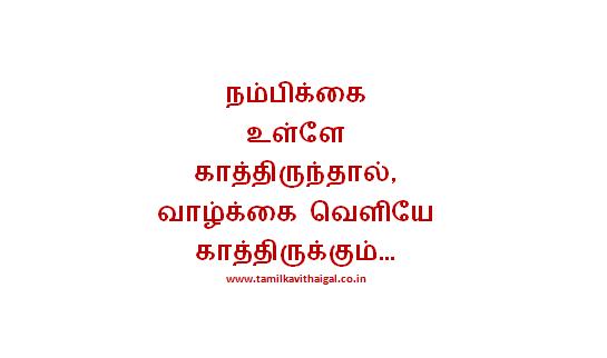 tamil kavithai tamil kavithaigal