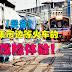 【泰国】边逛铁路集市(Maeklong Market) 边等火车的超惊险体验!