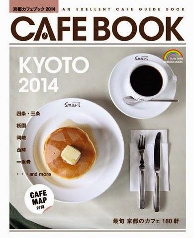 京都カフェブック2014