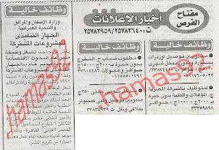 وظائف خالية من جريدة الاخبار الاحد 2242012
