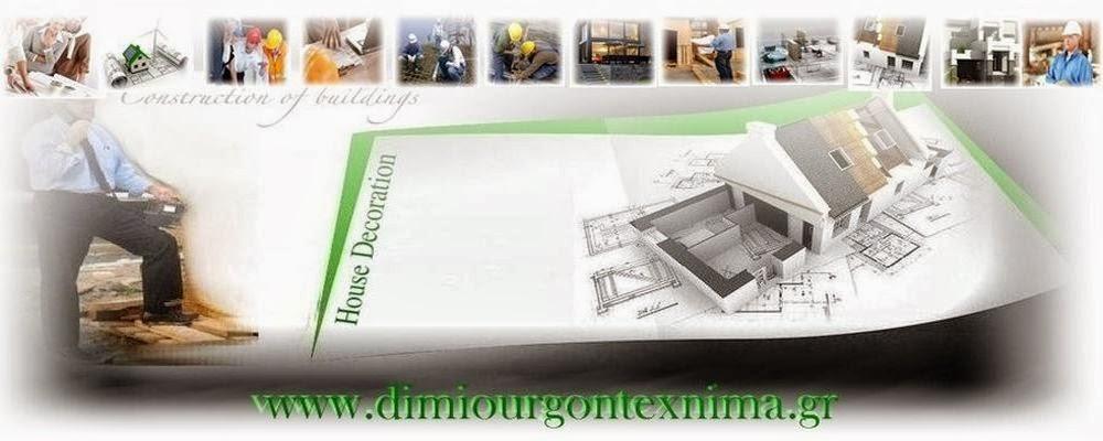 Ανακαινιση σπιτιων, όλα τα τεχνικα θεματα ανακαινισης σπιτιου, ανακατασκευες, αναπαλαιωσεις  σπιτιων