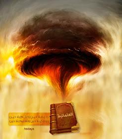 """العلمانية """"التعريف ،والمعتقدات ،ولماذا يرفضها الاسلام"""""""