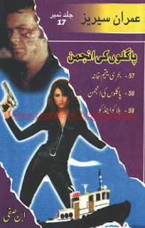 Imran Series Jild no 17 by Ibne Safi
