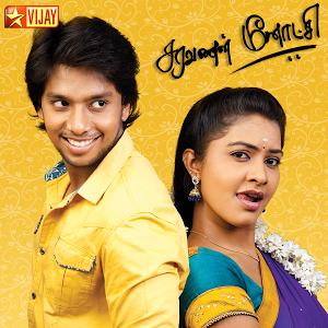 Saravanan Meenakshi,20-01-2014, Episode 581,Today January 2014, Vijay tv Serial,Watch Online Saravanan Meenakshi Serial