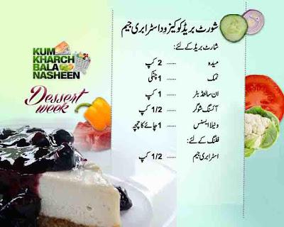 Tahira Mateen Recipe