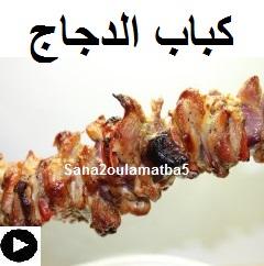 فيديو كباب الدجاج في الفرن