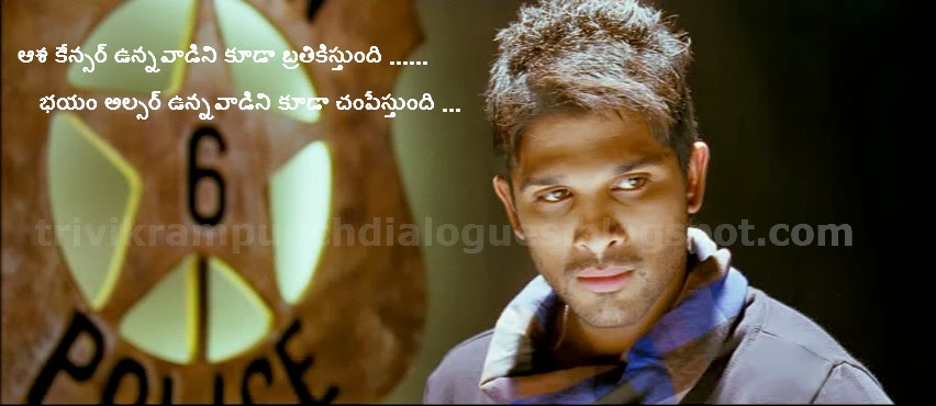 Trivikram dialogues collection latest celebrity