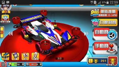 Download Game Mini 4wd Tamiya (Online) Apk Android