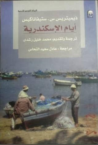 Μέρες Αλεξάνδρειας στον Αραβικό κόσμο