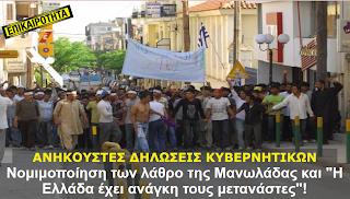 """ΑΝΗΚΟΥΣΤΕΣ ΔΗΛΩΣΕΙΣ ΚΥΒΕΡΝΗΤΙΚΩΝ!! Νομιμοποίηση των λάθρο της Μανωλάδας και """"Η Ελλάδα έχει ανάγκη τους μετανάστες""""!!"""