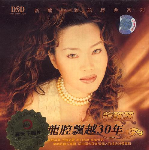 龙飘飘,一个华人乐坛不朽传奇的名字,踏入歌坛三十年来,在华人地区享有极高的声望和地位,出版过 87 张个人专辑,对华语流行音乐的影响力及出版唱片的数量和销量,只有邓丽君和凤飞飞能与之相比较。新京文嬴天下唱片携手北京、广州两地精英音乐人,造中国发烧录音之旗舰龙帆,飘世界美好歌唱之豪华舰船!