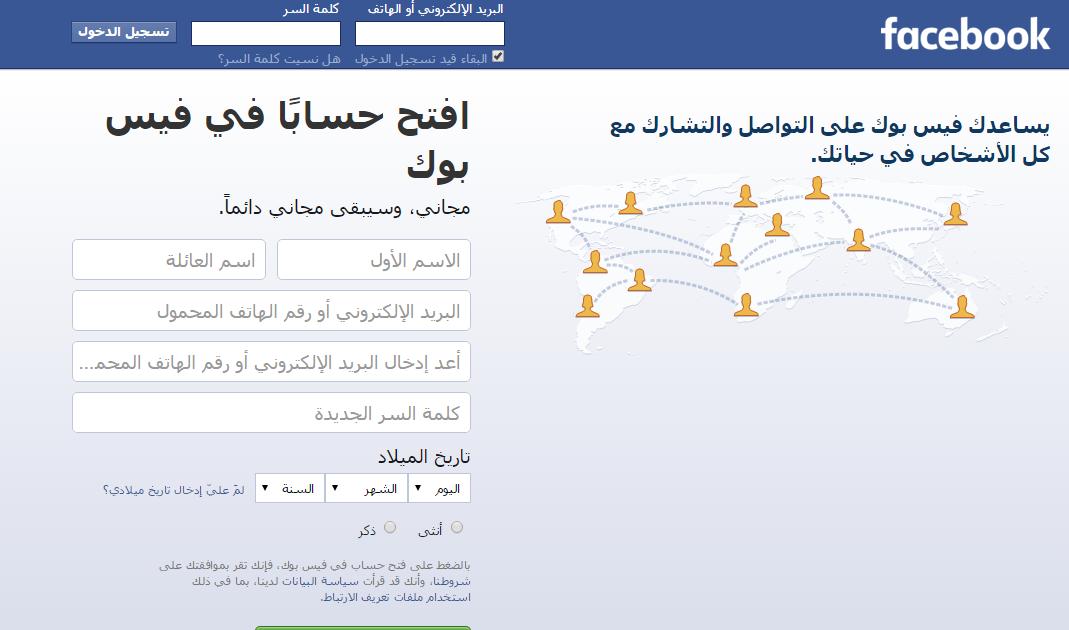 تسجيل الدخول إلى موقع فيس بوك عربي Login Facebook
