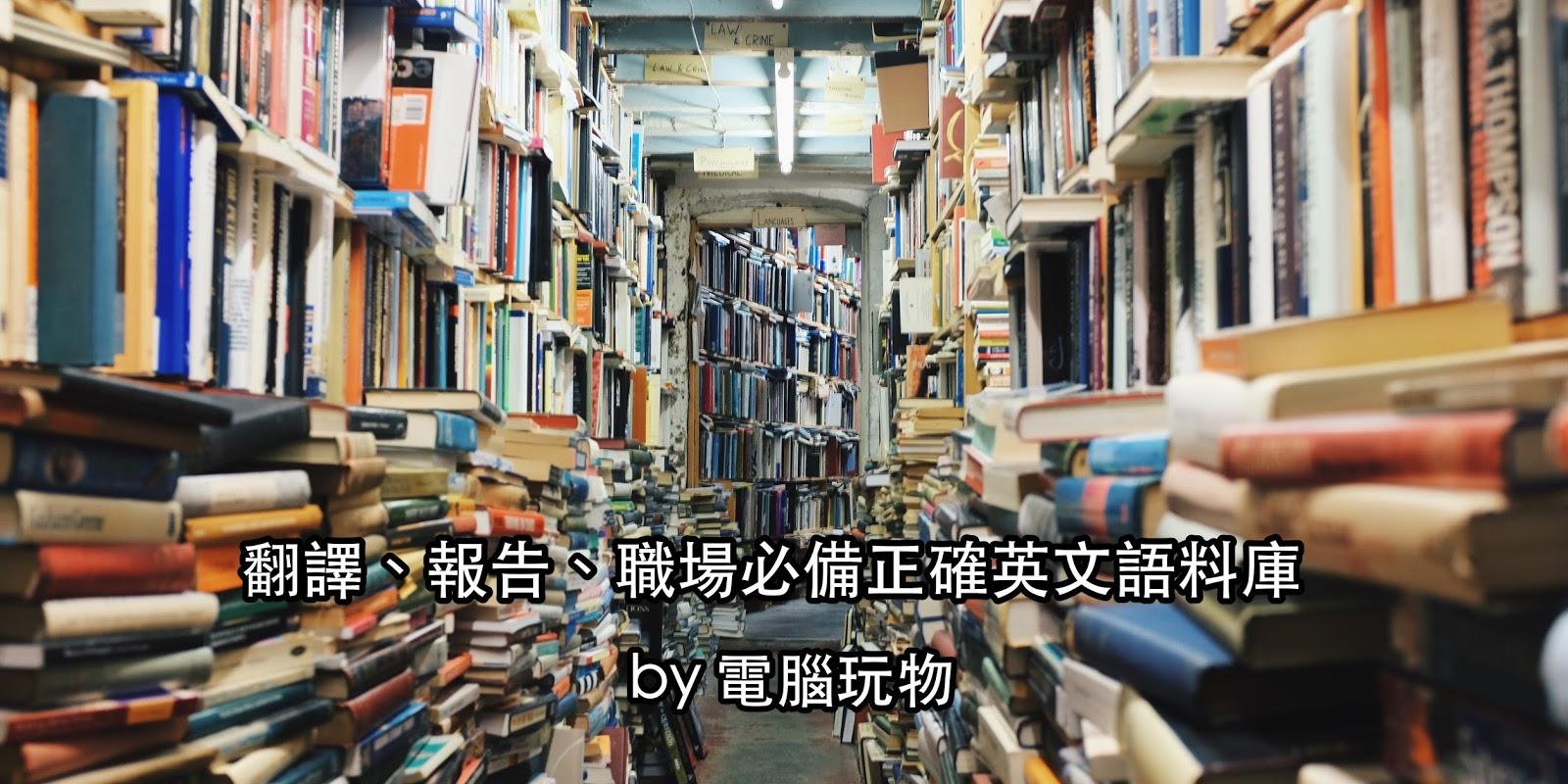 擺脫中式英文!教你善用5億詞彙美國當代英語語料庫