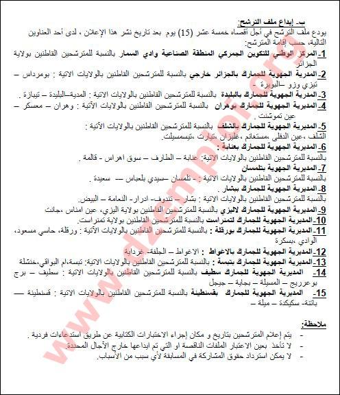 إعلان مسابقة توظيف أعوان الرقابة في صفوف الجمارك الجزائرية جانفي 2014 Agent+de+controle6.J