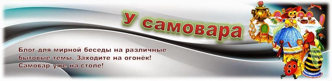 """""""У самовара""""  Блог Лидии Третьяковой"""