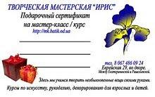 """твоческая мастерская """"ирис"""" мк в одессе"""