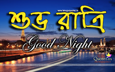 Shuvo-Ratri-Bengali-good-night-hd-wallpaper-teluguquotes