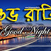 Shuvo Ratri Bengali good night hd wallpaper