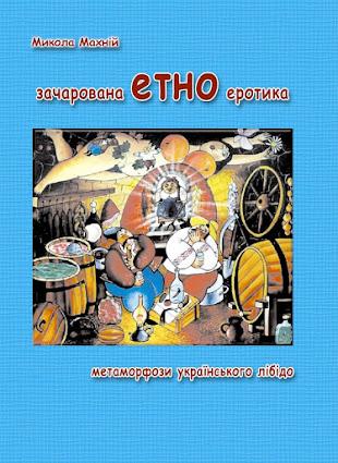 Зачарована етноеротика: Метаморфози українського лібідо
