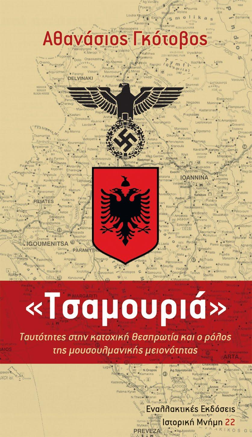 """""""Τσαμουριά"""", Ταυτότητες στην κατοχική Θεσπρωτία και ο ρόλος της μουσουλμανικής μειονότητας"""